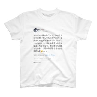 生きづらさ 01 T-shirts