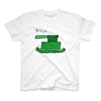 せんしゃ T-shirts