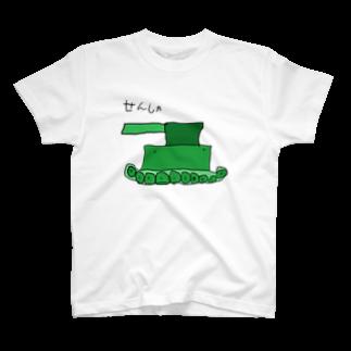 えかきにゃんこのお店♪のせんしゃ T-shirts