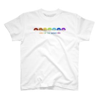 昭和の娘たちTシャツ T-shirts