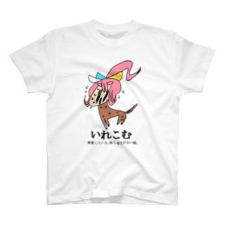 うまぽにこ【いれこむ】 T-shirts