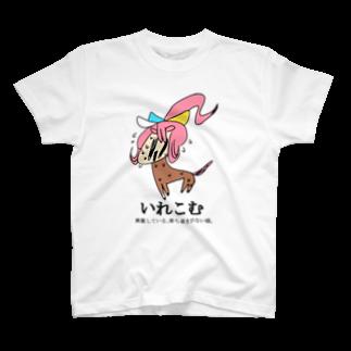 蹄ぽに子のうまぽにこ【いれこむ】 T-shirts