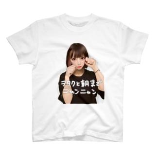 にゃんにゃん❤ Tシャツ