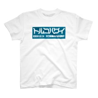 トルコハワイ_印相体 Turqoise bogo T-shirts