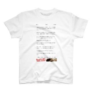 小説を読みたい貴方へ T-shirts