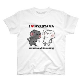 『ホレホレ・ムムッ』シリーズ しらたまとタマクロー  T-Shirt