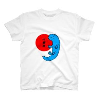山椒魚(JAPAN) T-shirts