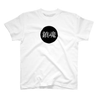 鎮魂2 T-shirts