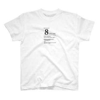 8時間寝たい T-shirts