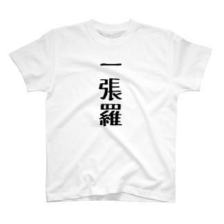 一張羅 T-shirts