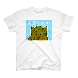 迷彩ねこ「実施します!」 T-shirts