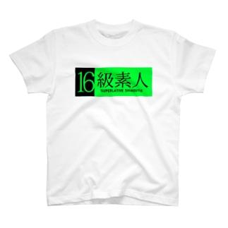 16級素人 T-shirts