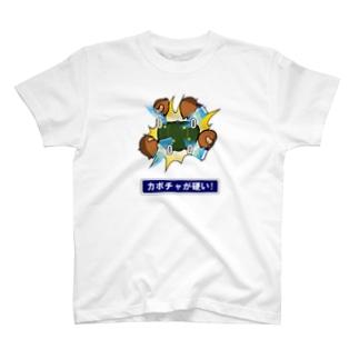 カボチャが硬い T-shirts