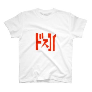 ドスコイ T-shirts