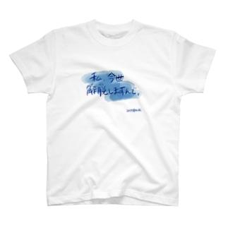 私、今世解脱しますんで(日・青字) T-shirts