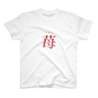 無果汁 T-shirts