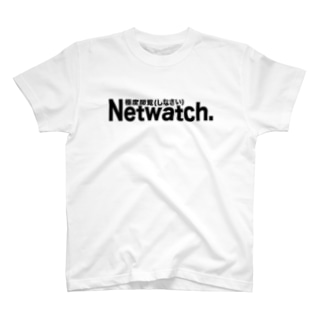 Netwatch極度閲覧(しなさい) T-shirts