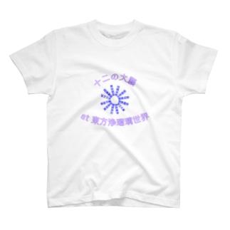 健康第一生命 T-shirts