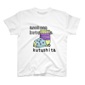 anokonokutushita T-shirts