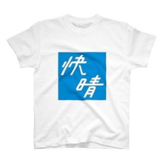 快晴 T-shirts