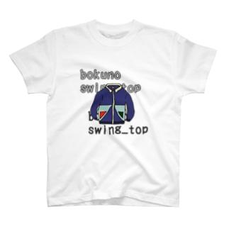 bokuno swing_top T-shirts