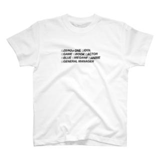 総監督 T-Shirt