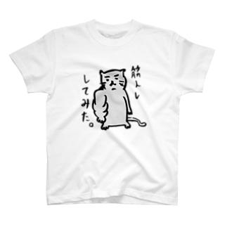 テキトーすぎるネコ(筋トレ編) T-shirts