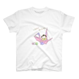 いろはにほへと、ぷにぬるを T-shirts