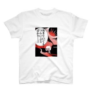 「生きていてもつらいことばかり」ちゃん T-shirts