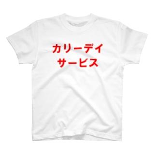 カリーデイサービス T-shirts