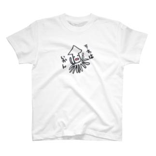 それはいかん イカ T-shirts