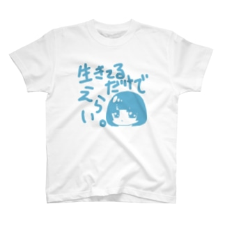 生きてるだけでえらい。 T-shirts