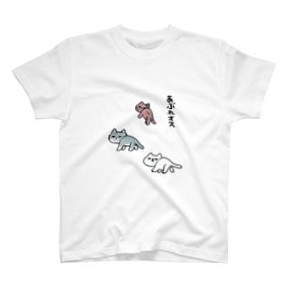 あぶれオス T-shirts