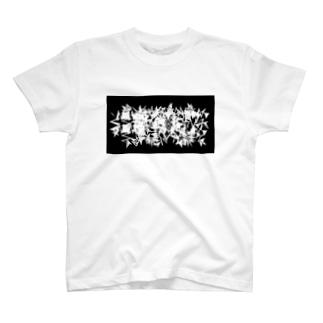 道義心 T-shirts