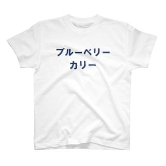 ブルーベリーカリー T-shirts