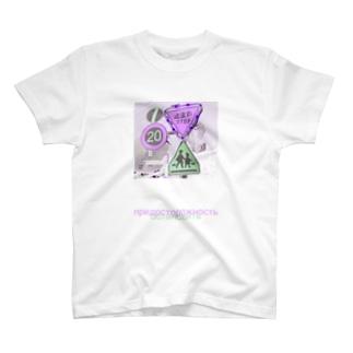 止まれ注意 T-shirts
