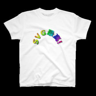 hashrockのSVG最高Tee T-shirts