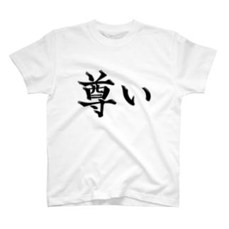 尊い 江戸文字・筆文字風 T-shirts