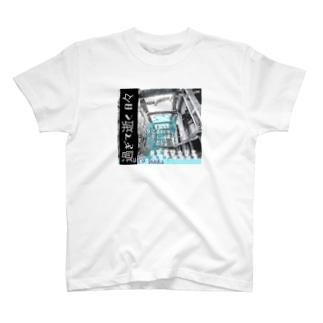 過ぎて逝く日々 T-shirts