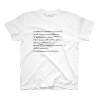 東京地裁厚生部事件 T-shirts