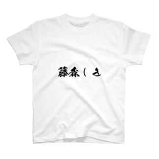 藤森しき専用 T-shirts