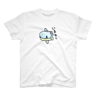 いまゆく マンボウ T-shirts