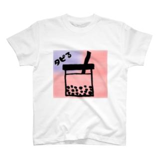 タピるTシャツ T-shirts