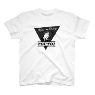 今日も推しが尊い - toutoi- T-shirts