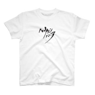 ハリケーンババア T-shirts
