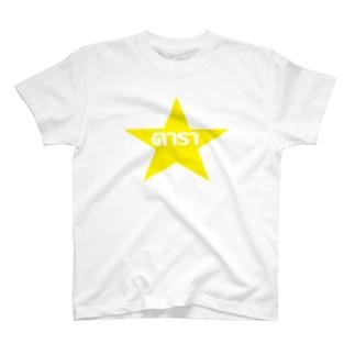 ดารา タイ語でスター T-shirts