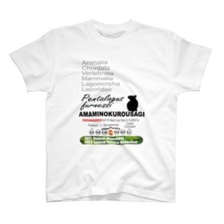 天然記念物あまくろ T-shirts