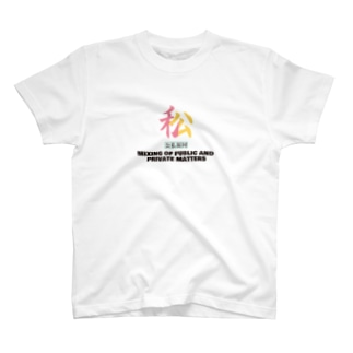 公私混同 T-shirts