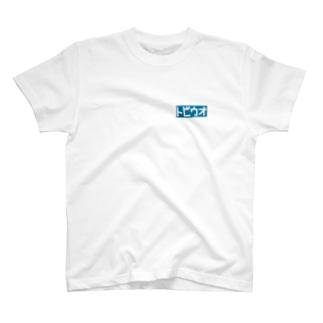 トビウオ青(表文字) T-shirts