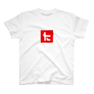 じぶん T-shirts